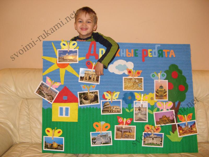 Детский сад стенды своими руками фото